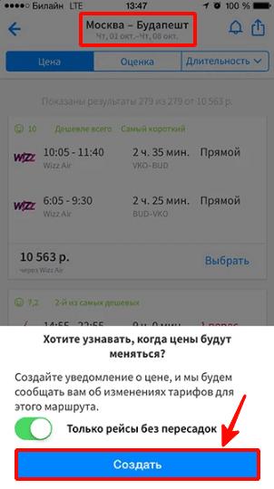 мобильное приложение скайсканнер